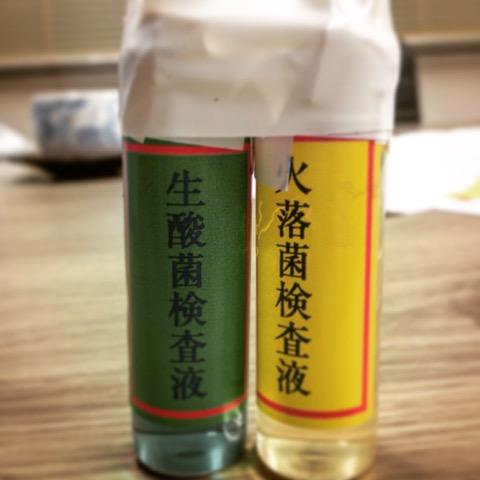乳酸菌試験