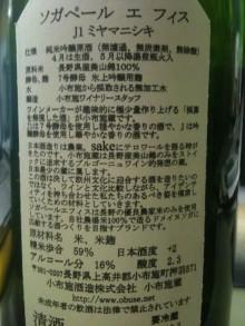 蔵元駄文-J
