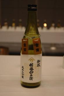 蔵元駄文-金賞酒