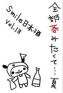 $蔵元駄文-smile