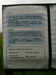 蔵元駄文-説明2