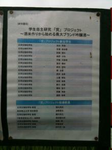 蔵元駄文-説明1