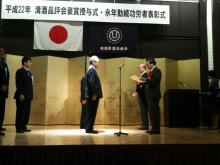蔵元駄文-純米表彰式
