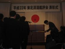 蔵元駄文-表彰式