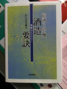 蔵元駄文-経済と吟醸