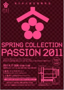 $蔵元駄文-passion 2011