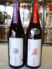 蔵元駄文-秘醸酒