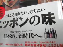 蔵元駄文-食楽