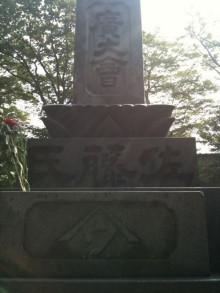 蔵元駄文-墓