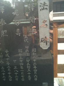 蔵元駄文-碑