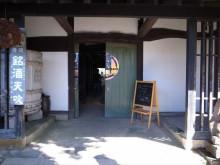 蔵元駄文-城入り口