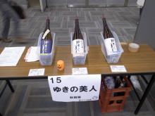 蔵元駄文-ゆきビ