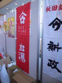 蔵元駄文-醸し祭り3