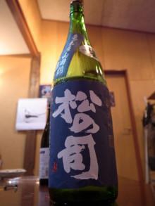 蔵元駄文-松の司