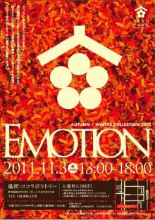 蔵元駄文-emotion