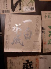 蔵元駄文-山田錦70%