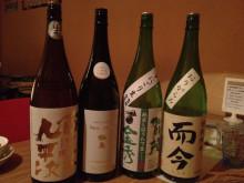 蔵元駄文-いろいろな酒