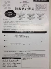 蔵元駄文-頒布会2