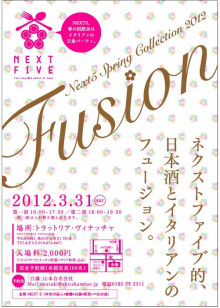 蔵元駄文-fusion