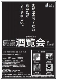 蔵元駄文-sakerankai