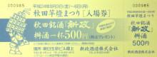 蔵元駄文-チケット