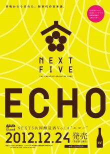 蔵元駄文-ECHO