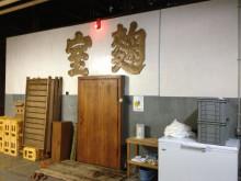蔵元駄文-麹室