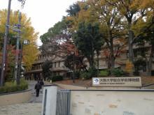 蔵元駄文-大阪1