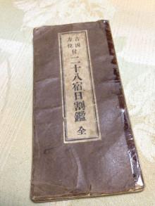 蔵元駄文-書物