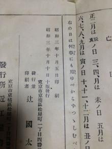 蔵元駄文-奥付
