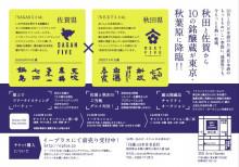蔵元駄文-2